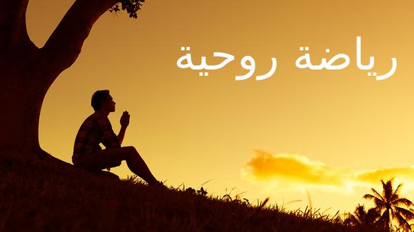 Dzień skupienia – po arabsku